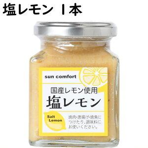 塩レモン 165g|焼肉 唐揚げ 焼魚の付けダレ肉 魚の漬けダレ