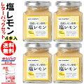 塩レモン165g×4個入レターパックセット|焼肉唐揚げ焼魚の付けダレ肉魚の漬けダレ