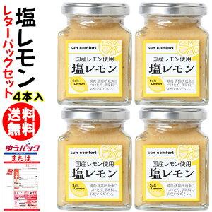 塩レモン 165g ×4個入日本郵便 小口セット|【送料無料】焼肉 唐揚げ 焼魚の付けダレ肉 魚の漬けダレ