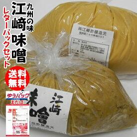 江崎みそ 2袋日本郵便 小口セット|選べる 麦味噌850g 米味噌850g九州の味ご注文者様宛限定代引不可【送料無料】