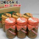 江崎田舎もろみ 6本入|ご飯のお供に選べる とうがらしもろみ 昆布生姜ヒルナンデス!(日本テレビ)で中村孝明先生によ…