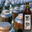 玄米黒酢500ml~