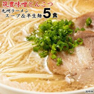 筑豊味噌とんこつ1食×5袋入 ポスト投函専用九州ラーメンポイント消化 送料無料