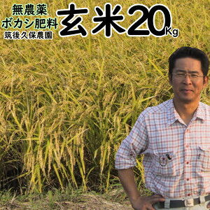 無農薬 ボカシ肥料 栽培米 20Kg|玄米福岡県産 元気つくし筑後久保農園無農薬 玄米自然栽培米
