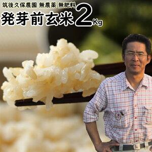 【キャッシュレスで5%還元】無農薬 無肥料 発芽前玄米2Kg?福岡県産 ゆめつくし0.5分づき米筑後久保農園自然栽培米