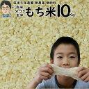 無肥料栽培 もち米 10Kg|福岡県産ひよくもち筑後久保農園選べる 玄米 分づき 白米