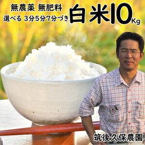 無農薬 無肥料 栽培米 10Kg|福岡県産 にこまる筑後久保農園選べる 白米7分5分3分づき