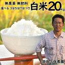 【キャッシュレスで5%還元】無農薬 無肥料 栽培米 20Kg|福岡県産 ゆめつくし筑後久保農園選べる 白米7分5分3分づき