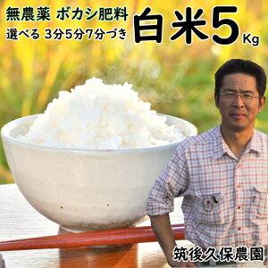 無農薬 ボカシ肥料栽培米 5Kg|福岡県産 元気つくし筑後久保農園選べる 白米7分5分3分づき自然栽培米