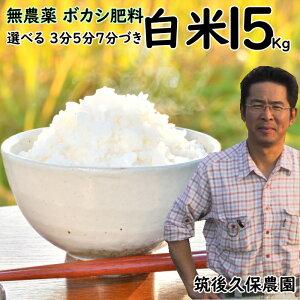 無農薬 ボカシ肥料栽培米 15Kg|福岡県産 にこまる筑後久保農園選べる 白米7分5分3分づき自然栽培米