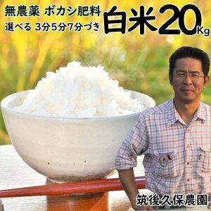 無農薬 ボカシ肥料栽培米 20Kg|福岡県産 にこまる筑後久保農園選べる 白米7分5分3分づき自然栽培米
