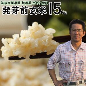 無農薬 ボカシ肥料 発芽前玄米 15Kg|福岡県産 元気つくし0.5分づき米筑後久保農園自然栽培米