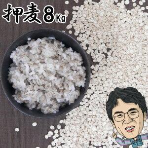 押麦 8Kg|無農薬 大麦福岡県産筑後久保農園ご飯と一緒に炊いて麦ご飯味噌造り用丸麦