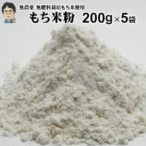もち米粉 200g×5袋|筑後久保農園無肥料栽培もち米使用
