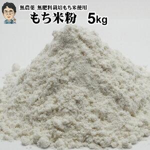 もち米粉 5Kg|筑後久保農園無肥料栽培もち米使用