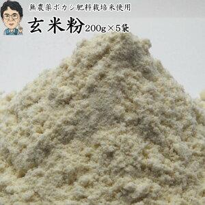 玄米粉 200g×5袋|【筑後久保農園出荷】