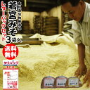 若宮みそ 1Kg×3袋レターパックセット|【送料無料】麹味噌 甘口みそ九州の甘い味噌選べる米みそ 合わせ味噌食品添加物…