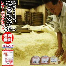 若宮みそ 1Kg×3袋レターパックでお届け|【送料無料】麹味噌 甘口みそ九州の甘い味噌選べる米みそ 合わせ味噌食品添加物 無添加