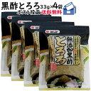 黒酢とろろ35g×4袋|ポスト投函専用食品添加物無添加1000円 送料無料 食品 ポッキリ グルメ
