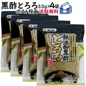 黒酢とろろ35g×4袋//ポスト投函専用|食品添加物無添加1000円 送料無料 食品 ポッキリ グルメ