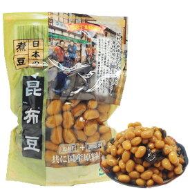 日本の煮豆 昆布豆 200g  ポスト投函専用国産原料食品添加物 無添加北海道産 大豆ほんぽ の煮豆