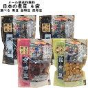 日本の煮豆 4袋入 |ポスト投函専用メール便【送料無料】選べる 黒豆 金時豆 昆布豆国産原料食品添加物 無添加北海道産…