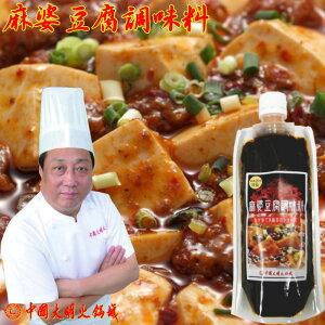 四川 麻婆豆腐 調味料 200g|豆腐4丁分花椒たっぷりしびれる激辛四川麻婆豆腐の素大明火鍋城四川料理 スパイス 中華料理 中国料理