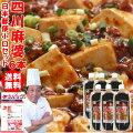 四川麻婆豆腐調味料200g|豆腐4丁分花椒たっぷりしびれる激辛四川麻婆豆腐の素大明火鍋城