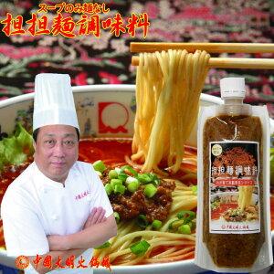 担担麺 調味料 200g|花椒と唐辛子の本場の味日本国産 九州で製造日本の甘い担々麺とはひと味違う大明担担麺 スープのみ麺なし