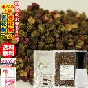 赤花椒 ホール 50g×2袋粗挽きも出来るミルセット|赤山椒 痺れる 激辛四川料理 スパイス 中華料理 中国料理