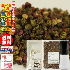 花椒 ホール 50g×2袋粗挽きも出来るミルセット|赤山椒 痺れる 激辛