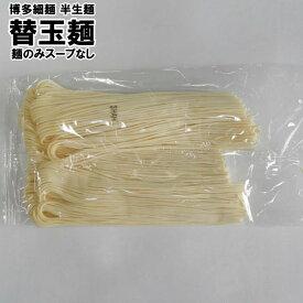 替玉麺 90g |ポスト投函専用半生細麺博多ラーメン麺のみ
