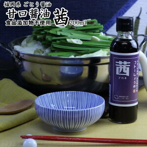 九州 醤油 甘口しょうゆ//【茜】200ml|福岡県産 食品添加物 無添加濃口しょうゆ国産丸大豆使用