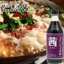 九州 醤油 甘口しょうゆ//【茜】500ml|福岡県産食品添加物不使用濃口しょうゆ国産丸大豆使用