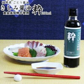 九州 醤油 さしみしょうゆ//【粋】200ml|福岡県産 食品添加物 無添加仕込みしょうゆ国産丸大豆使用刺身醤油