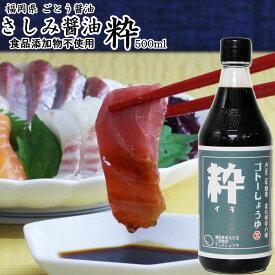 九州 醤油 さしみしょうゆ//【粋】500ml|福岡県産食品添加物 無添加再仕込みしょうゆ国産丸大豆使用刺身醤油