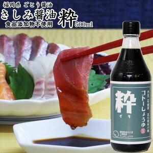 九州 醤油 さしみしょうゆ//【粋】500ml 福岡県産食品添加物 無添加再仕込みしょうゆ国産丸大豆使用刺身醤油