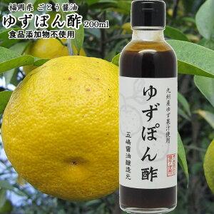 ゆずポン酢200ml|福岡県産食品添加物 無添加