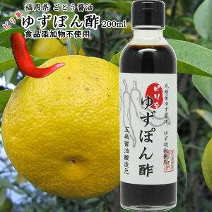 ピリ辛ゆずポン酢200ml|福岡県産食品添加物 無添加