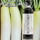 大根 にんにく ポン酢 200ml|肉専用ぽん酢福岡県産食品添加物 無添加