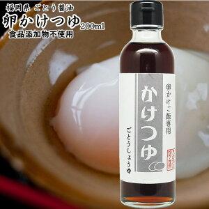 卵かけつゆ 200ml|卵かけご飯専用つゆ福岡県産温泉卵 おひたし 納豆 卵豆腐 湯豆腐食品添加物 無添加