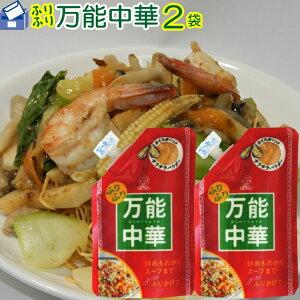 万能 中華スープ ふりふり63g×2袋|ポスト投函専用【送料無料】|粉末タイプ福岡県の工場で製造パウダータイプ中華調味料 粉末