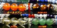 チャクラ・ブレスレット/8つの天然石パワーストーン/ロンデル装飾/8mm