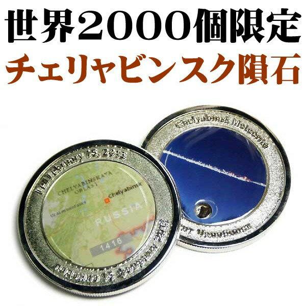ロシア・チェリャビンスク隕石メダル10P01Mar1510P11Apr15【楽フェス】
