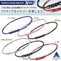 ファイテンRAKUWAネックX50