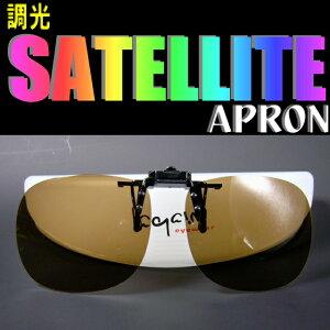「39ショップ」クリップオンシリーズ新作入荷!冒険王=偏光サングラス=レンズの色が変わる!?調光サテライトST-7B
