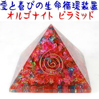 10月末日発送予約販売!オルゴナイトピラミット【チャージ】