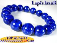ラピスラズリ=最高クラス10A級=天然石ブレスレット迫力の12mm大玉