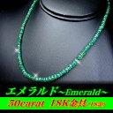 Emerald-nc-33