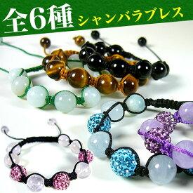 999円税別!シャンバラブレスレット/天然石パワーストーン/全6種類
